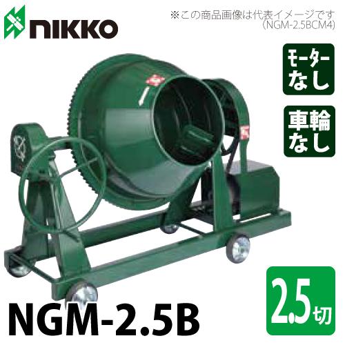 トンボ工業 コンクリートミキサー NGM-2.5B 70L(2.5切) モーター無し/丸ハンドル付/車輪無し グリーンミキサー