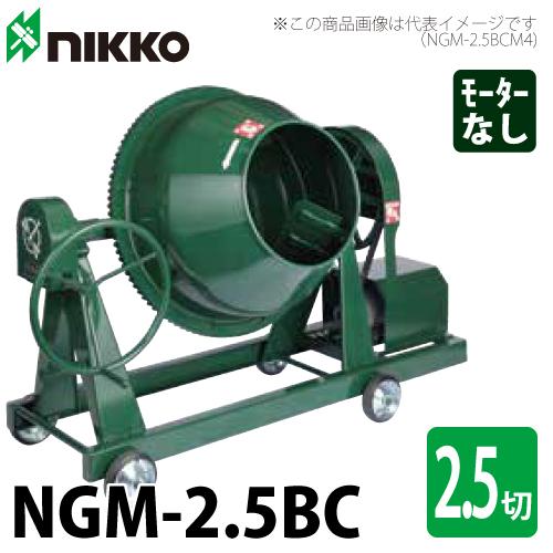 トンボ工業 コンクリートミキサー NGM-2.5BC グリーンミキサー 70L(2.5切) モーター無し 車輪付き