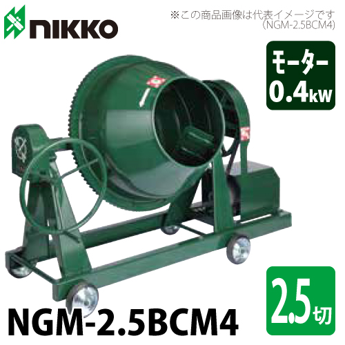 トンボ工業 コンクリートミキサー NGM-2.5BCM4 グリーンミキサー 70L(2.5切) モーター:100V×400W 車輪付き