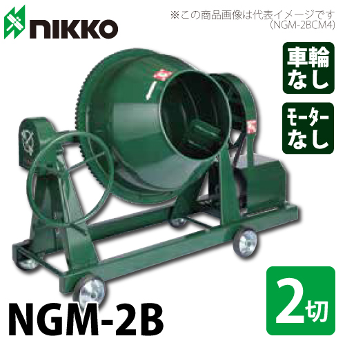 トンボ工業 コンクリートミキサー NGM-2B 55L(2切) モーター無し/丸ハンドル付/車輪無し グリーンミキサー