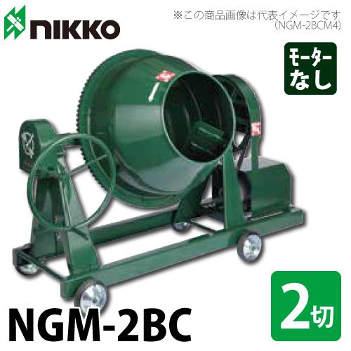 トンボ工業 コンクリートミキサー NGM-2BC 55L(2切) モーター無し/丸ハンドル付/車輪付 グリーンミキサー