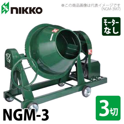 トンボ工業 コンクリートミキサー NGM-3 グリーンミキサー 83L(3切) モーター無し 車輪付き