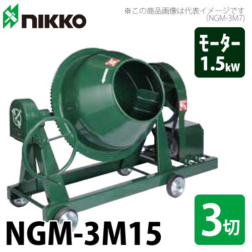 トンボ工業 コンクリートミキサー NGM-3M15 グリーンミキサー 83L(3切) モーター:200V×1.5kw 車輪付き