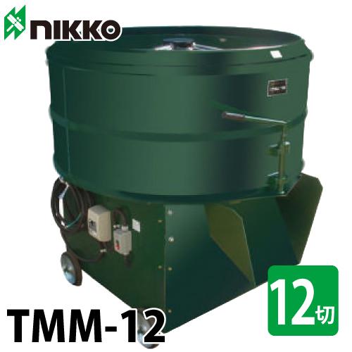 トンボ工業 モルタルミキサー TMM-12 モルミキ12 大型ギヤードミキサー 430L(12切) モーター:三相×5.5kW