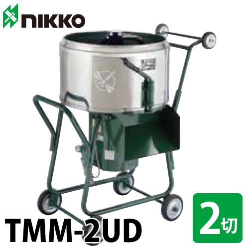 トンボ工業 モルタルミキサー TMM-2UD キャリアップミキサ 60L(2切) 動力:単相×400W