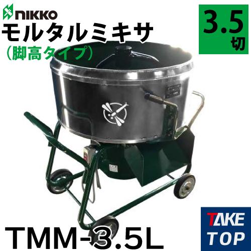 トンボ工業 モルタルミキサー 3.5切(100L) TMM-3.5H ハイソックスタイプ モルミニ3.5H