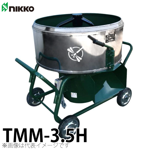 トンボ工業 電動モルタルミキサー TMM-3.5H 100L(3.5切) 脚高タイプ モルミニ3.5H 動力:単相100V・750Wギヤードモーター