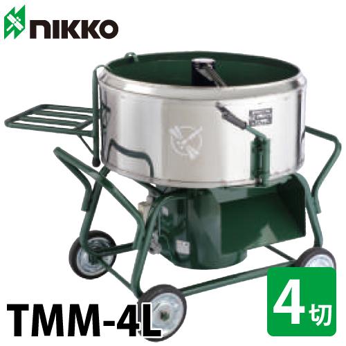 トンボ工業 モルタルミキサー TMM-4L モルタルミニミキサ 130L(4切) 100V・1000W