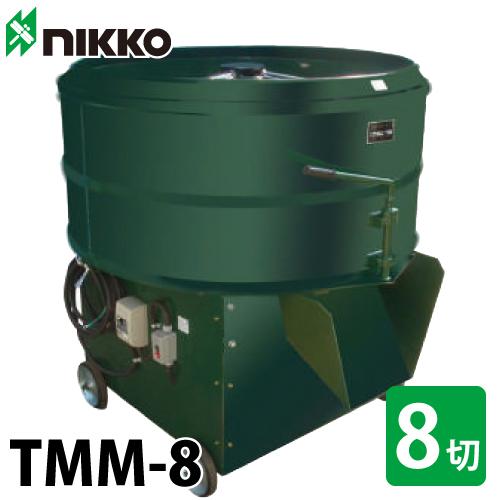 トンボ工業 電動モルタルミキサー TMM-8 大型ギヤードミキサー 330L(8切) 動力:三相×3.7kW
