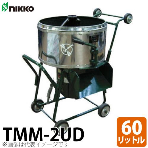 トンボ工業 電動モルタルミキサー TMM-2UD キャリアップミキサ 60L(2切) 動力:単相400W