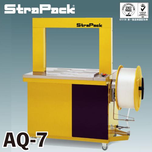 ストラパック (配送先法人限定) 自動梱包機 ダウンサイジング型 AQ-7 アーチサイズ:幅650×高500mm バンド幅15.5, 14, 12, 9mm 三相200V 50/60Hz 0.85kVA