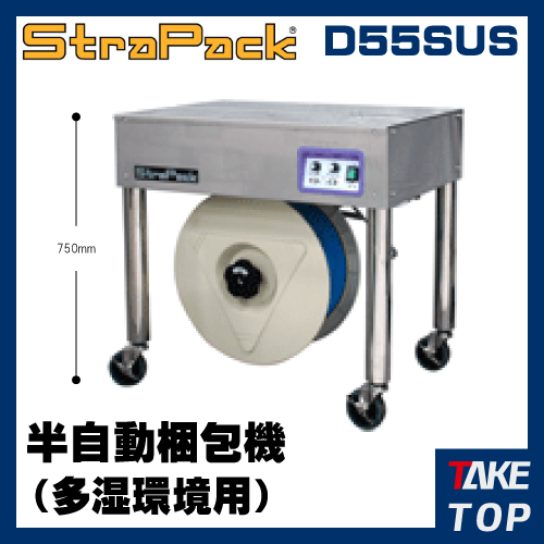 ストラパック 多湿環境用 半自動梱包機 D55SUS