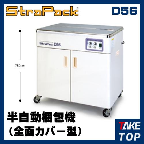 ストラパック 標準全面カバー型 半自動梱包機 D56