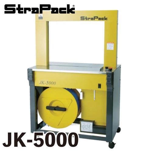 ストラパック (配送先法人限定) 自動梱包機 エコノミー型 JK-5000 アーチサイズ:幅650mm×高500mm 単相100V 50/60Hz 0.65kVA