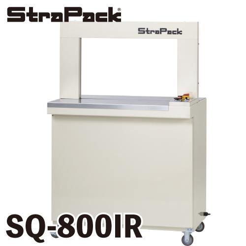 ストラパック (配送先法人限定) 自動梱包機 コンパクト型 SQ-800IR アーチサイズ:幅650×高400mm バンド幅15.5, 14, 12, 9mm 単相100V 50/60Hz 0.74kVA