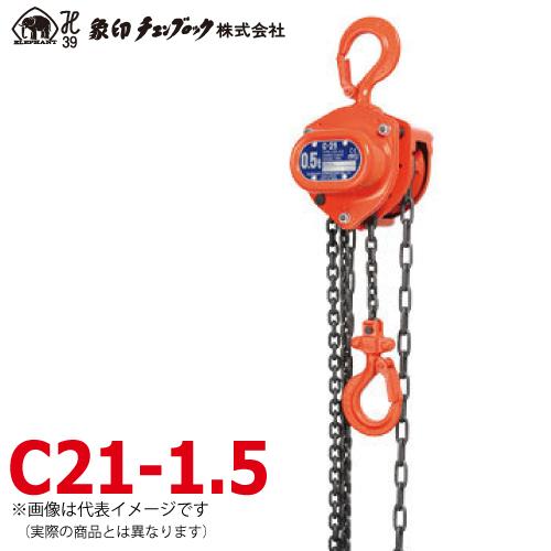 象印C21型 チェーンブロック C21型 チェーンブロック 1.5ton 揚程2.5m C21-01525