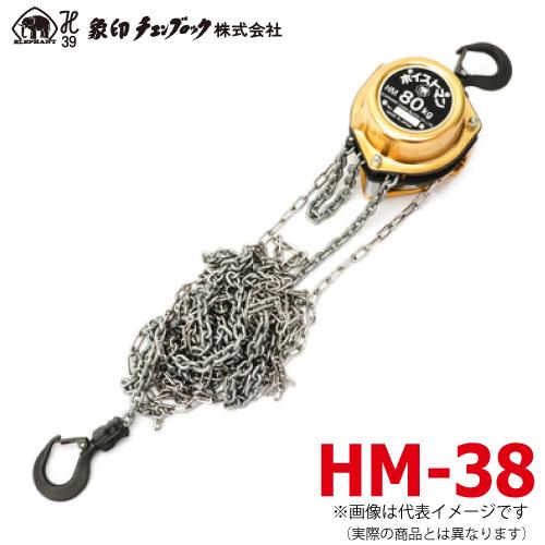 象印チェンブロック HM-38 HM型 ホイストマン 380kg L=2.5M H=2.5M 小型・軽量 チェーンブロック HM-K3825