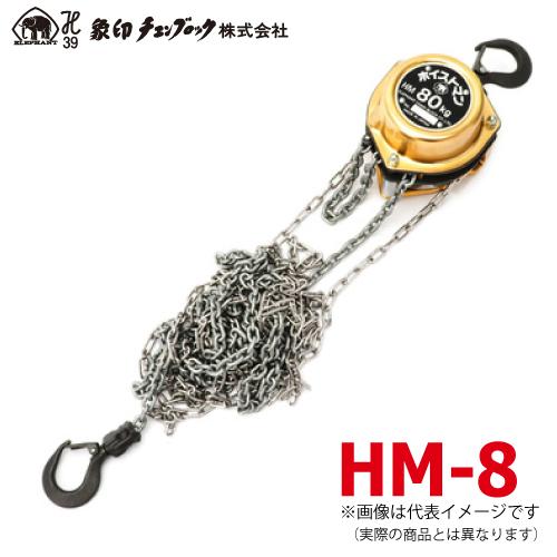 象印チェンブロック HM-8 HM型 ホイストマン 80kg 揚程2.5m 小型・軽量 チェーンブロック HM-K0825