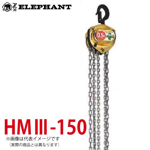 象印チェンブロック HM3-150 HM3型 ホイストマン トルコン付 1.5ton 2.5M 小型・軽量 チェーンブロック HM3-01525