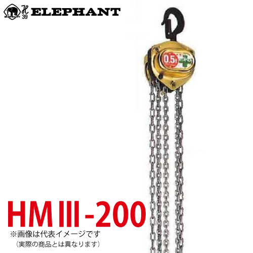 象印チェンブロック HM3-200 HM3型 ホイストマン トルコン付 2ton 3.0M 小型・軽量 チェーンブロック HM3-02030