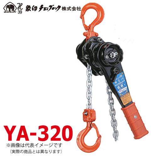 象印チェンブロック YA型 チェーンレバーホイスト YA-320 3.2ton 揚程1.5m YA-03215