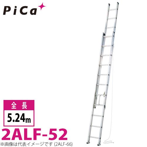 ピカ/Pica 2連はしご アルフ 2ALF-52 最大使用質量:150kg 全長:5.24m