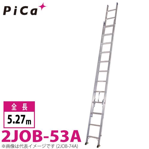 ピカ/Pica 2連はしご スーパージョブ 2JOB-53A 最大使用質量:130kg 全長:5.27m