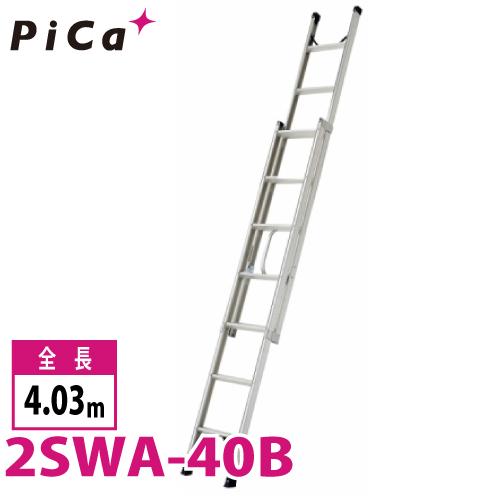 ピカ/Pica プッシュアップ式 2連はしご 2SWA-40B 最大使用質量:100kg 全長:4.03m  バンの車内に積載可