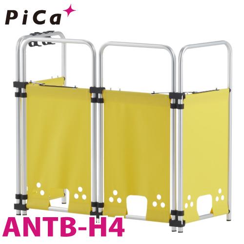 ピカ/Pica 安全柵 ハーフタイプ ANTB-H4 パネル:4枚