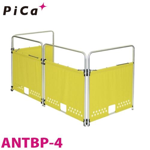 ピカ/Pica 安全柵 ポケット付きタイプ ANTBP-4 パネル:4枚