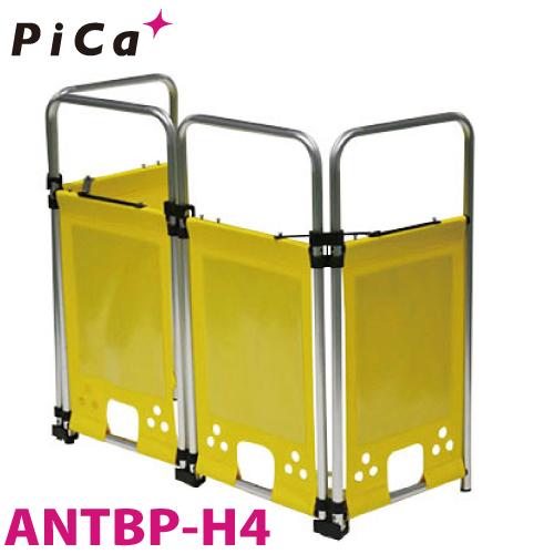 ピカ/Pica 安全柵 ポケット付きハーフタイプ ANTBP-H4 パネル:4枚
