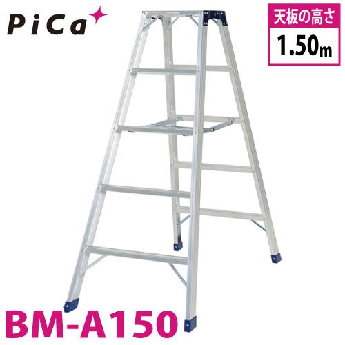 ピカ /Pica 専用脚立 BM-A150 最大使用質量:160kg 天板高さ:1.5m