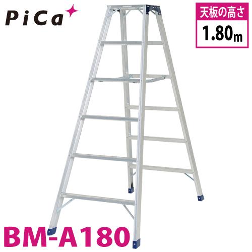 ピカ /Pica 専用脚立 BM-A180 最大使用質量:160kg 天板高さ:1.8m