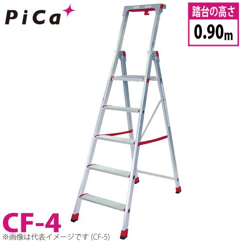 ピカ/Pica 上わく付き踏台 CF-4 最大使用質量:120kg 段数:4