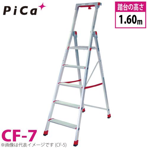 ピカ/Pica 上わく付き踏台 CF-7 最大使用質量:120kg 段数:7