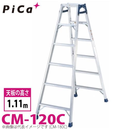 ピカ /Pica はしご兼用脚立 CM-120C 最大使用質量:100kg 天板高さ:1.11m