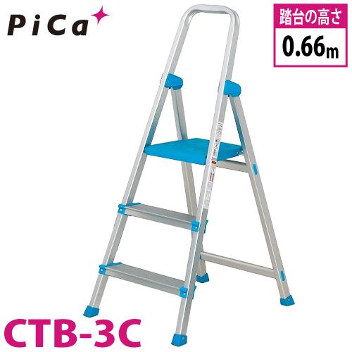 ピカ/Pica 上わく付き踏台 コメット CTB-3C 最大使用質量:100kg 段数:3