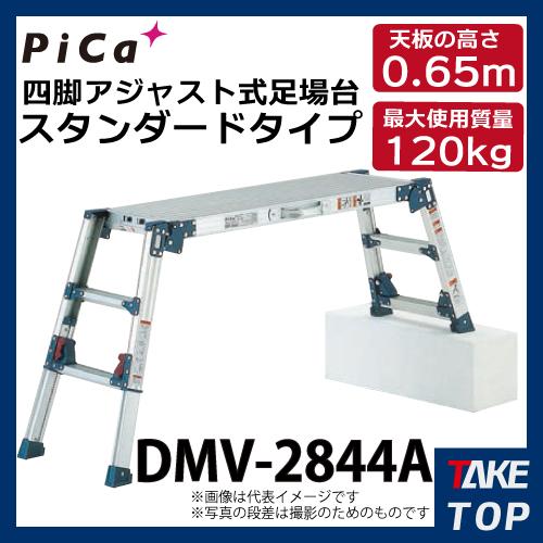 ピカ/Pica 四脚アジャスト式足場台 DWV-2844A 最大使用質量:120kg 天場高さ:0.65m