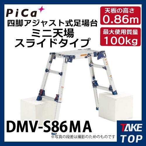 ピカ/Pica 四脚アジャスト式足場台 DWV-S86MA 最大使用質量:100kg 天場高さ:0.86m