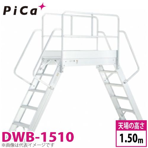 ピカ/Pica 渡り足場 DWB-1510 最大使用質量:200kg 天場高さ:1.5m