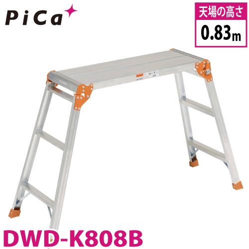 ピカ/Pica 足場台 DWD-K808B 最大使用質量:100kg 天場高さ:0.83m