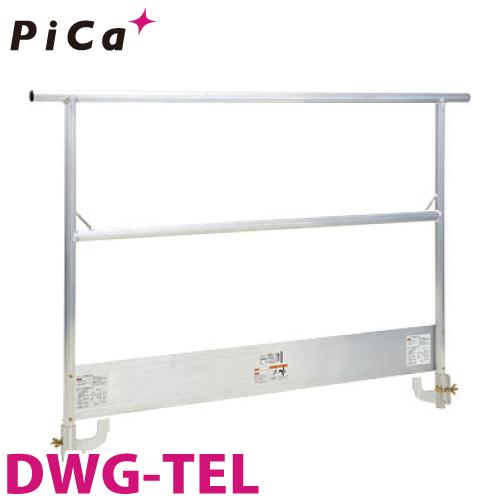 ピカ/Pica DXA・DWJ用手すりわく DWG-TEL DWJ-150、DWJ-STA150、DXA-STA18用