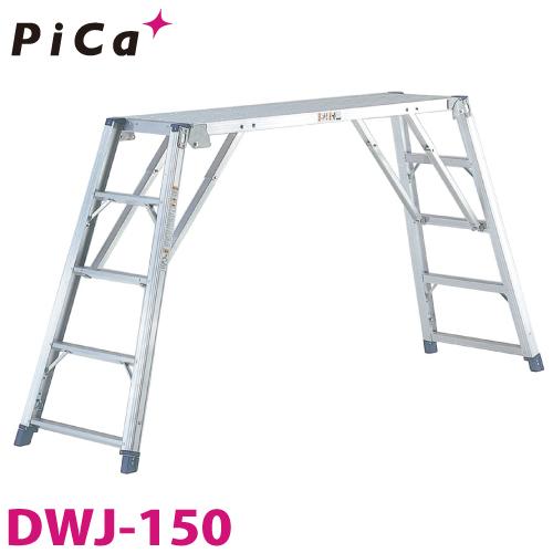 ピカ/Pica 足場台(可搬式作業台) DWJ-150 最大使用質量:150kg 天場高さ:1.49m