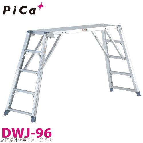 ピカ/Pica 足場台(可搬式作業台) DWJ-96 最大使用質量:150kg 天場高さ:0.96m