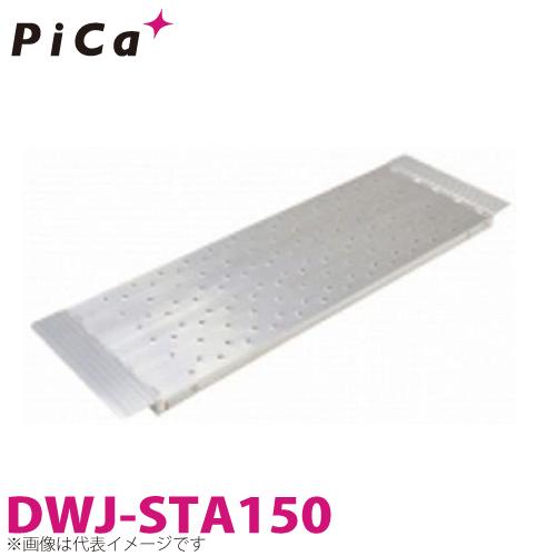 ピカ/Pica DWJ用連結足場板 DWJ-STA150 DWJ-150縦連結用