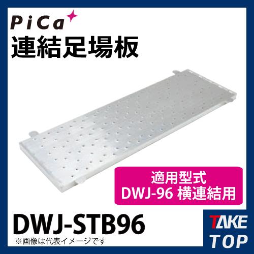 ピカ/Pica DWJ用連結足場板 DWJ-STB96 DWJ-96横連結用