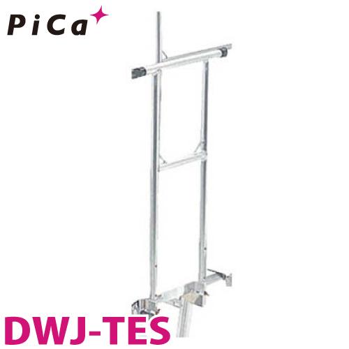 ピカ/Pica DXA・DWJ用手すりわく DWJ-TES DXA、DWJ隙間箇所用