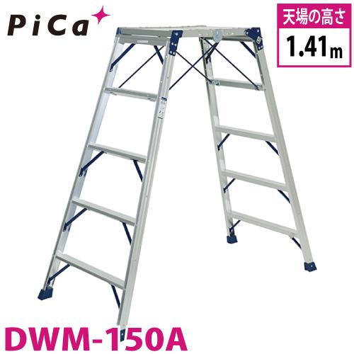 ピカ/Pica 簡易作業台 DWM-150A 最大使用質量:100kg 天場高さ:1.41m