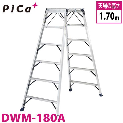 ピカ/Pica 簡易作業台 DWM-180A 最大使用質量:100kg 天場高さ:1.7m