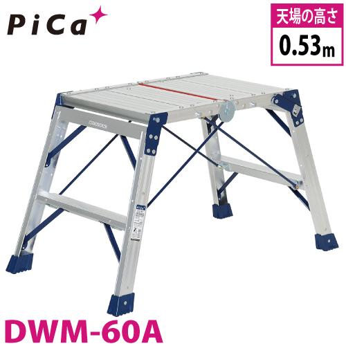 ピカ/Pica 簡易作業台 DWM-60A 最大使用質量:100kg 天場高さ:0.53m